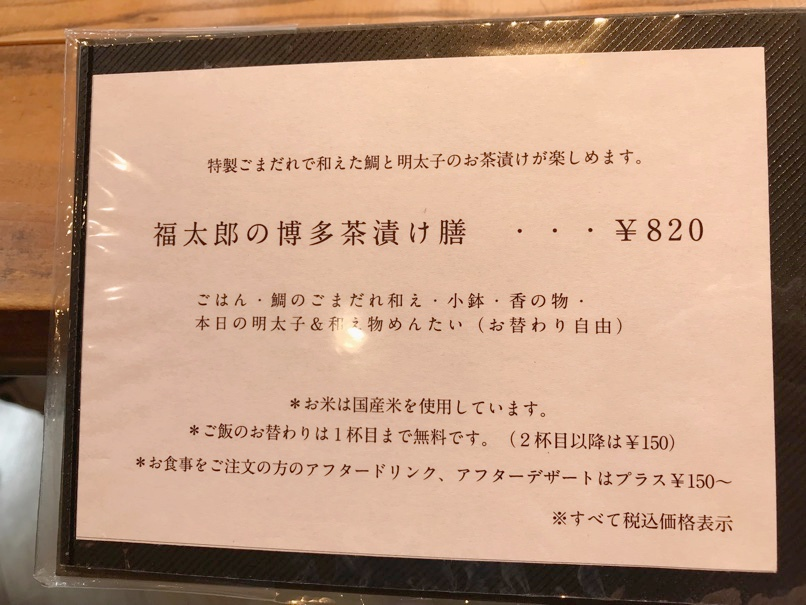 Fukutaro 8