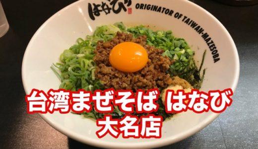 【台湾まぜそば はなび 天神大名店】名古屋の味を福岡で! 台湾まぜそばのちょい辛加減がウマかった件