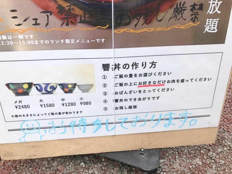 Hibiki daimyo 1