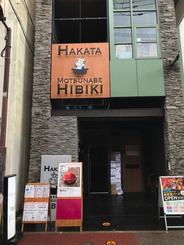 Hibiki daimyo 40