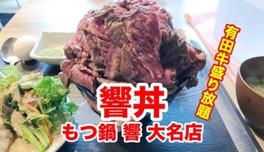 【もつ鍋 響 大名店】レア牛肉盛り放題の「響丼」 福岡女子大行列の中、独男が肉山盛りにして食べてきた件
