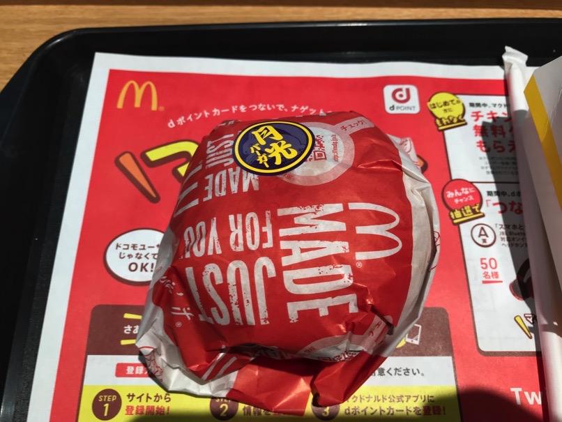 Mac moonburger 1