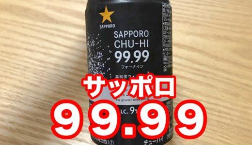 【サッポロ フォーナイン99.99】アルコール9%!クリアな喉ごしで、速攻昇天しちゃうK.O飲料