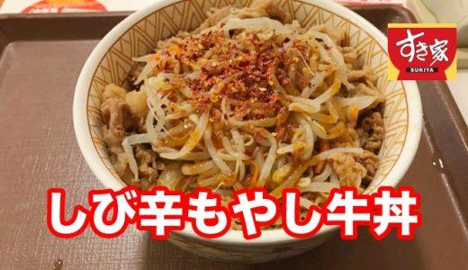 【すき家】しび辛もやし牛丼 花椒のシビれる辛さともやしナムルで牛丼がアツくなる!