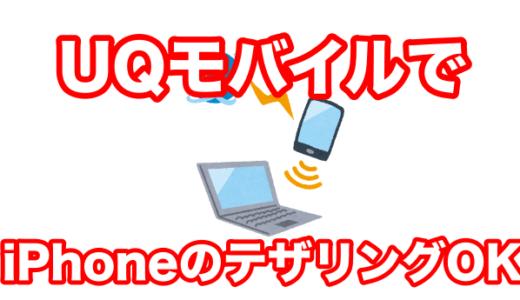 遂に「UQモバイル」でiPhone7のテザリングが可能になったので、乗り換え支度が調った件。