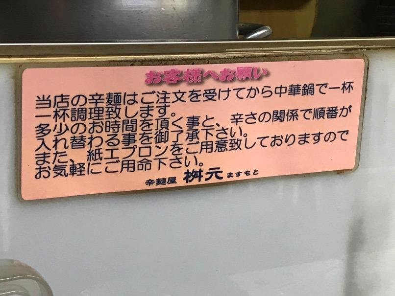 Masumoto NKS 10