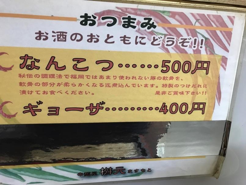 Masumoto NKS 6