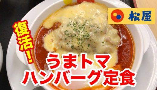 【松屋】復活!うまトマハンバーグ定食 チーズ追加で、ご飯が進むトマトの旨さに再び出会える!