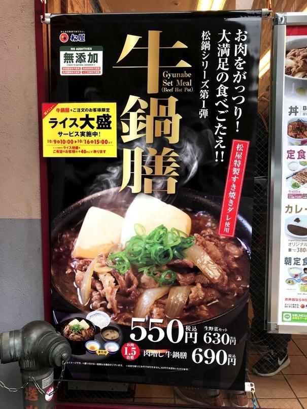 Matsuya gyunabezen 1