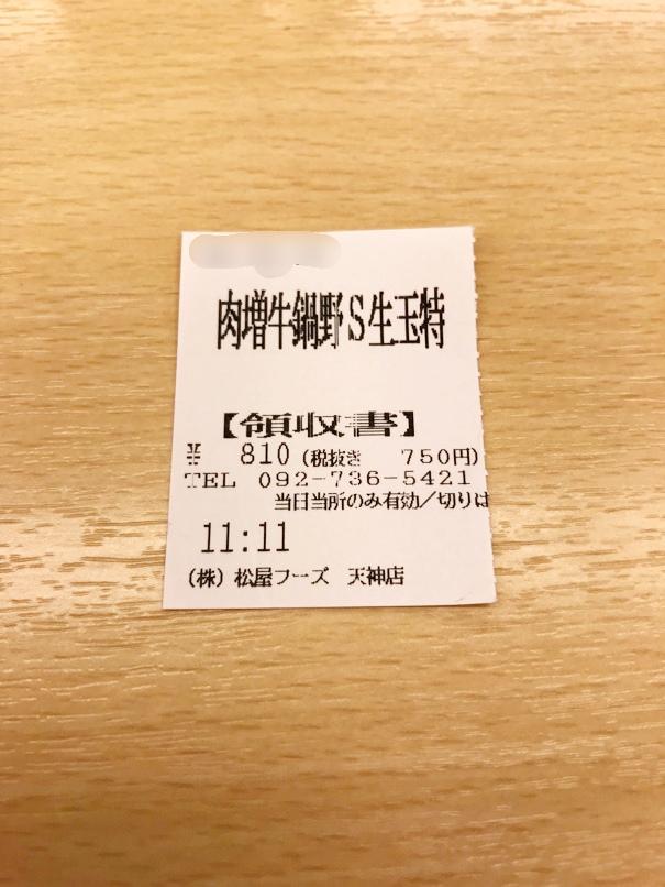 Matsuya gyunabezen 2
