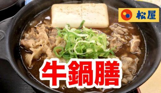 【松屋】ぐつぐつ「牛鍋膳」は、牛丼との差別化があと一歩と思った件