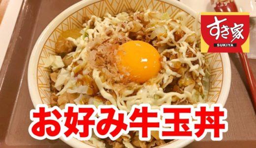 【すき家】期間限定「お好み牛玉丼」 特製オタフクソースでお好み焼きの幻を見た!?