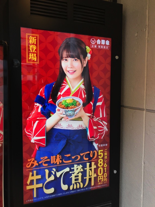 Yoshinoya gyudoteni 2
