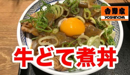 【吉野家】竹達彩奈が推す「牛どて煮丼」 濃厚な八丁味噌の味わいでメシが止まらんぞ!