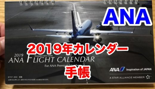 ANA SFC 2019年カレンダー&手帳が届きました
