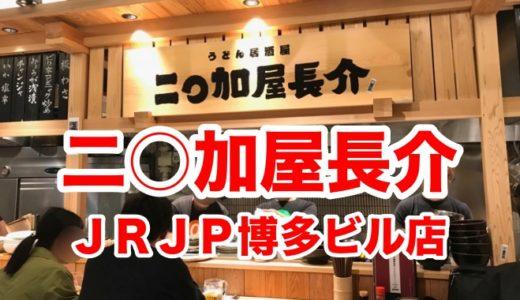 【二◯加屋長介 JRJP博多ビル店 】博多駅近で「うどん居酒屋」を楽しむ! 開放感ある店作りは酒を進ませる!