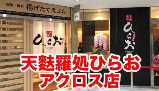【天麩羅処ひらお アクロス店】「イカの塩辛」に再会! 天ぷらも変わらぬ美味さでご飯大盛り確定なのです!