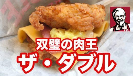 【KFC】双璧の肉王「ザ・ダブル」さっぱりチキンフィレのサンドだから予想外にヘルシーな味。