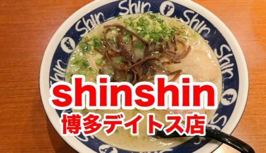 【ShinShin 博多デイトス店】福岡の玄関で味わえる行列必至の博多ラーメン店!