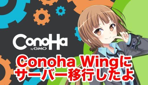【Conoha Wing】年末にエックスサーバーからお引っ越し! サーバー移行でのトラブルと使い心地を語る