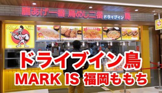 【ドライブイン鳥 MARK IS 福岡ももち店】あの「ドラ鳥」が福岡市内でも楽しめる! ほんとにナイスバードな味なのか?