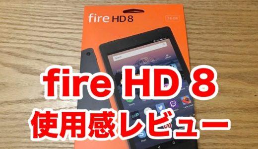 【fire HD 8】 初期設定をやさしく解説&利用後の正直レビュー 買って損無しなのか!?