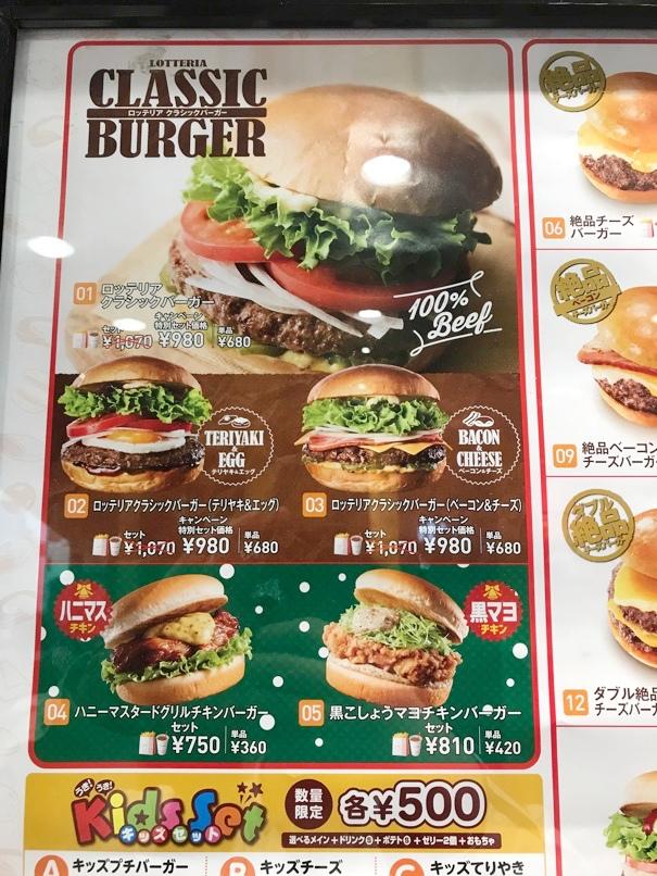 Lotte Classicburger 1