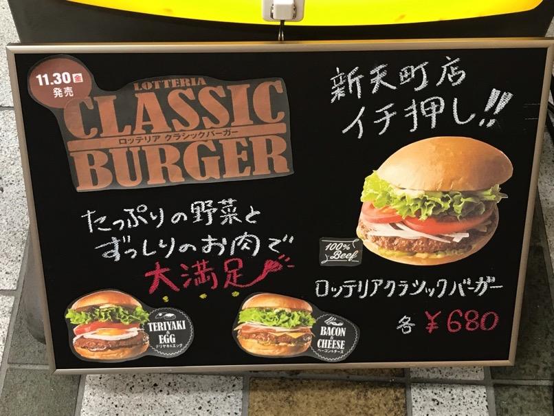 Lotte Classicburger 12