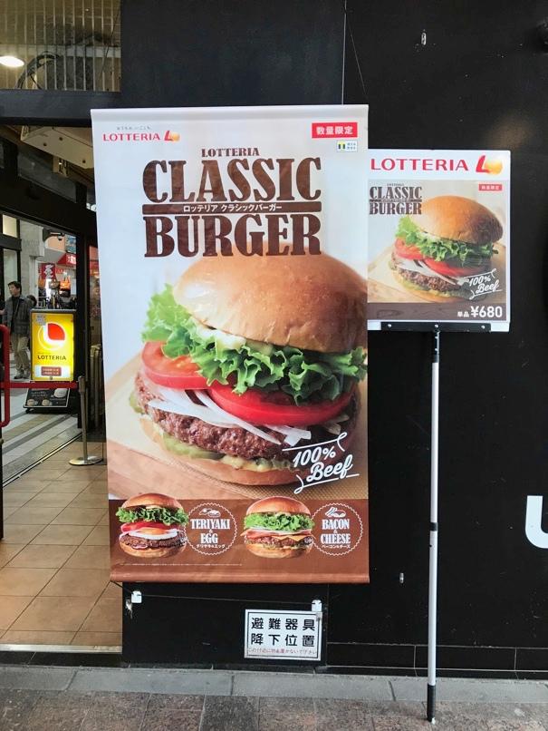 Lotte Classicburger 13