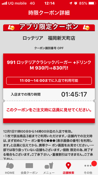 Lotte Classicburger coupon