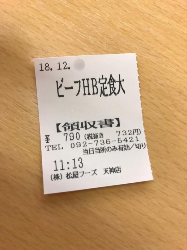 Matsuya hamburg100 3