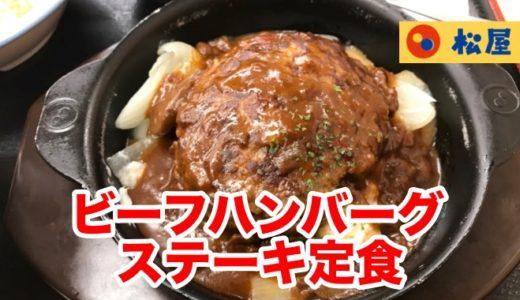 【松屋】ビーフハンバーグステーキ定食 100%ビーフの200g巨大ハンバーグは肉汁が足りん!