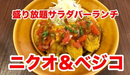 【ニクオ&ベジコ】焼き野菜が盛り放題のサラダバー! 豊富なランチメニューに満腹満足の内容でした!