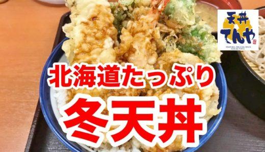 【てんや】「冬天丼」 甘み爆発の肉厚ホタテとふっくらホッケが生む北海道パワーにワイ満足!