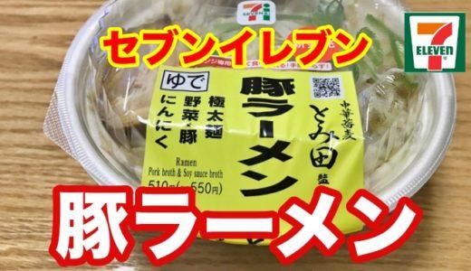 【セブンイレブン】とみ田監修「豚ラーメン」 なんともメンだけが惜しい!! 他は合格レベルの味でした!