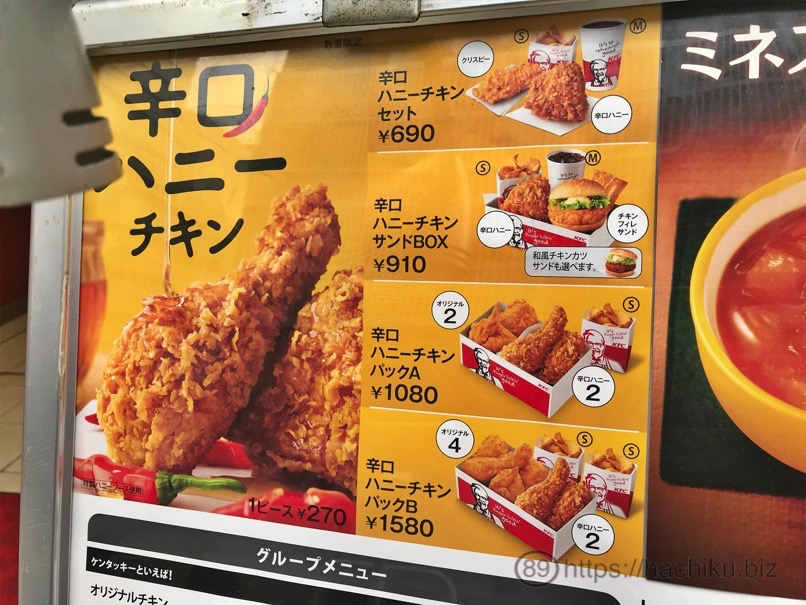 KFC kara honey 1