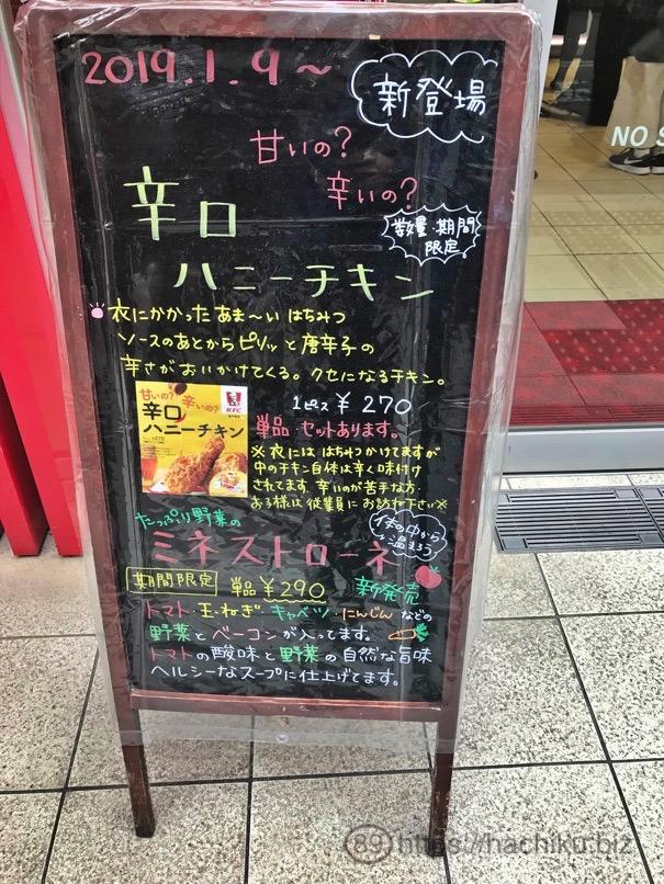 KFC kara honey 2