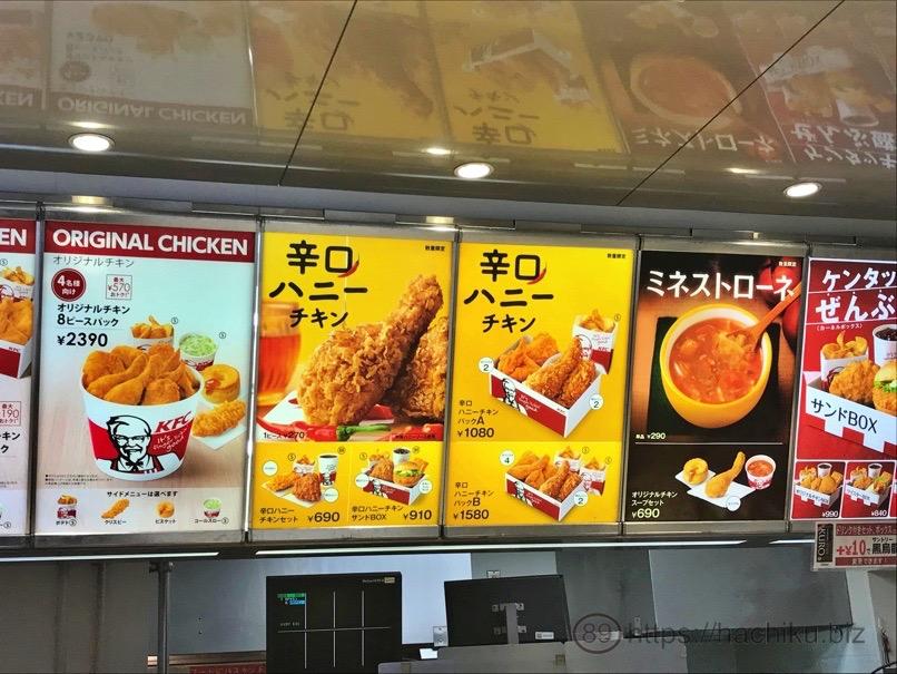 KFC kara honey 3
