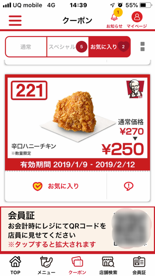 KFC kara honey coupon 2