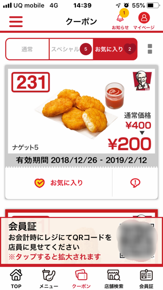 KFC kara honey coupon 3