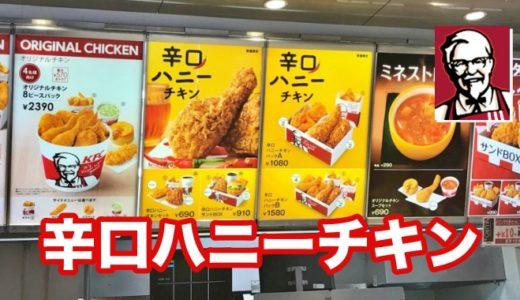 【KFC】辛口ハニーチキン お得なクーポンを駆使して、あまーいチキンゲットだぜ!