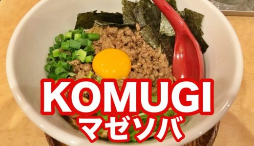【KOMUGI】八角香るオリエンタルでエスニックな微辛マゼソバを美味しく喰らう!