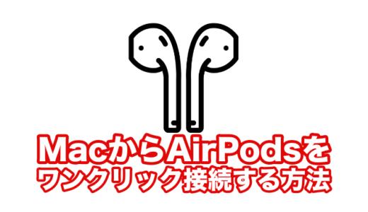 【無料】MacとAirPodsをワンクリックでブルートゥース接続する方法