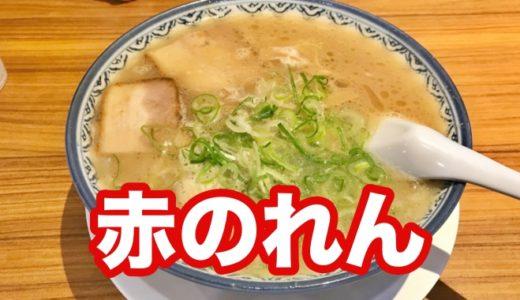 【赤のれん 節ちゃんラーメン天神本店】天神の老舗ラーメン店 平細麺の博多ラーメンが観光客に大人気なのです!