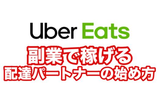 【Uber Eats × 名古屋】スキマ時間で稼げる学生・サラリーマンにオススメ副業「配達パートナー」になるには?