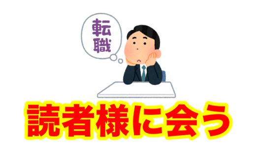【読者様が会いに来る】わざわざ福岡まで来てくれた任天堂転職希望者の話を訊いてみた!
