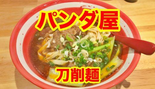 【パンダ屋】本格「刀削麺」のもっちりさと牛骨スープにおっしょい感動!!
