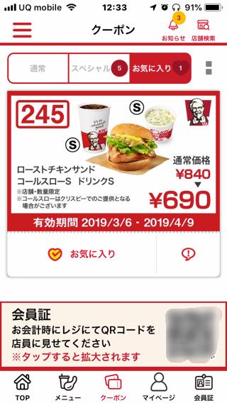 KFC RoastChikine SC1