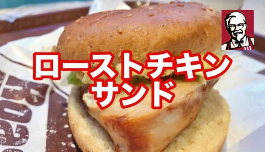 【KFC】ローストチキンサンド ヘルシーで分厚いチキンに感動!レギュラー化を熱望せざるを得ない
