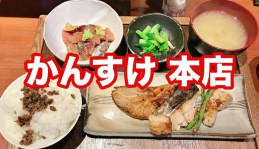 【かんすけ 本店】極旨の魚ランチにTKG食べ放題! ディナーも人気の魚介料理店